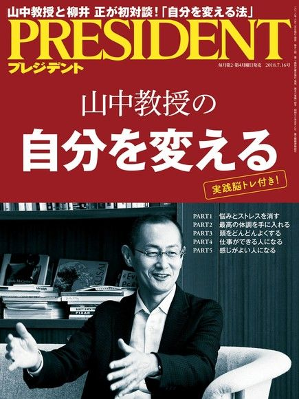 PRESIDENT 2018年7.16號 【日文版】