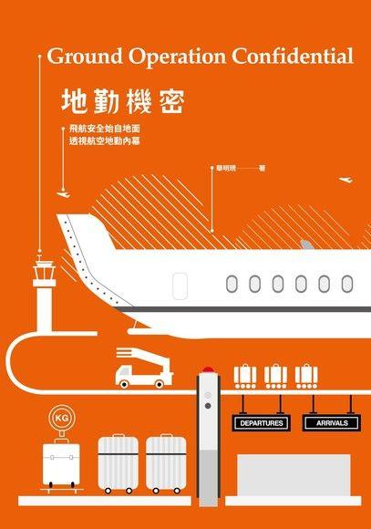 在地面翱翔:飛航安全始自地面,透視航空地勤內幕