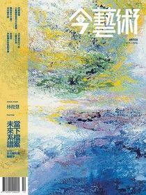 典藏今藝術 10月號/2016 第289期