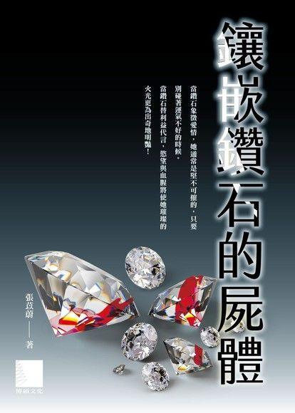 鑲嵌鑽石的屍體