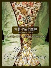 古典洋裝全圖解
