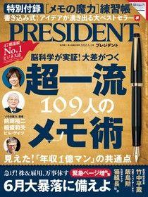 PRESIDENT 2020年5.1號 【日文版】