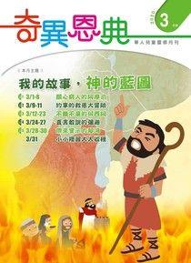 奇異恩典靈修月刊【繁體版】2020年03月號