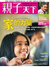 親子天下雜誌 12月號/2015 第74期