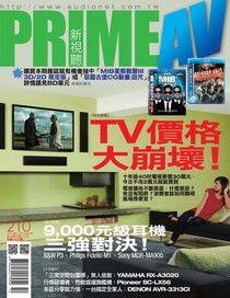 PRIME AV 新視聽 10月號/2012年 第210期