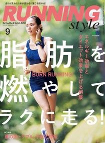RUNNING style 2017年9月號 Vol.102 【日文版】