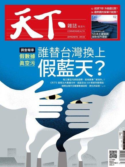 天下雜誌 第667期 2019/02/27