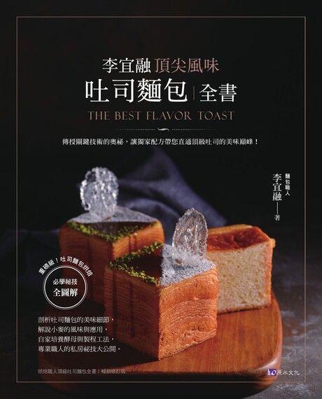 李宜融 頂尖風味吐司麵包全書