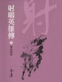 射鵰英雄傳6:深山高峰