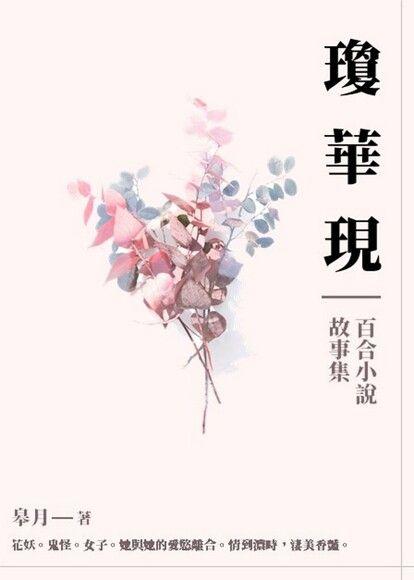 瓊華現:百合小說故事集