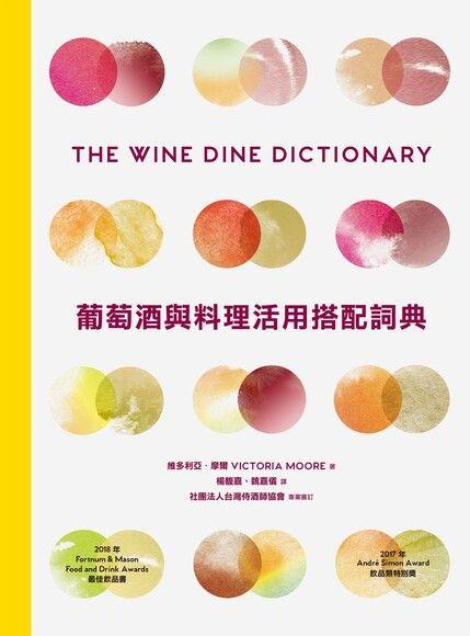 葡萄酒與料理活用搭配詞典