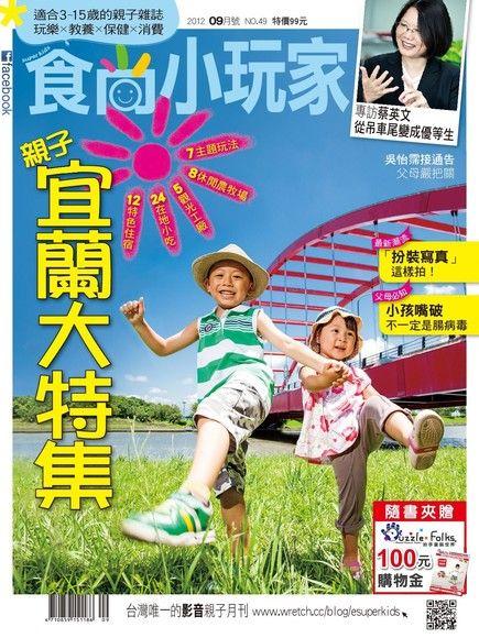 食尚小玩家 09月號/2012 第49期