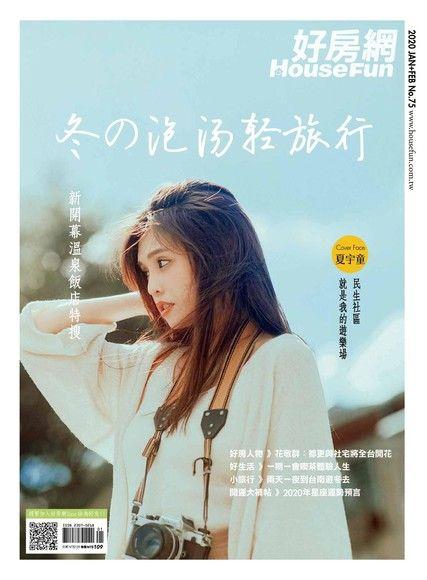好房網雜誌 01+02月號/2020 第75期