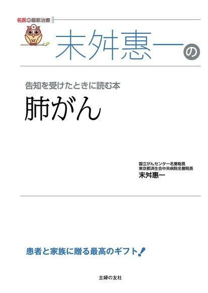 末舛惠一的肺癌治療(日文書)