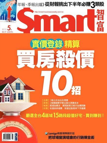 Smart 智富05月號/2013 第177期