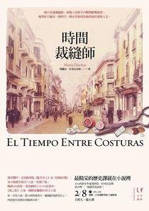 時間裁縫師(2014臺北國際書展作者簽名版)
