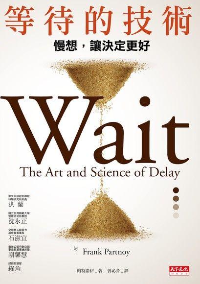 等待的技術