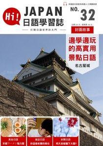 HI!JAPAN日語學習誌 03月號 2018 第32期