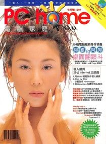 PC home 電腦家庭 07月號/1997 第018期