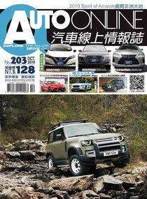 AUTO-ONLINE汽車線上情報誌 10月號/2019 第203期