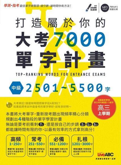 打造屬於你的大考7000單字計畫 中級2501-5500字