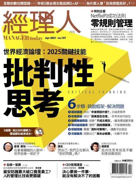 經理人月刊 04月號/2021 第197期