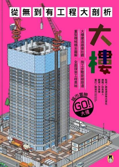 從無到有工程大剖析:大樓