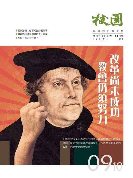 校園雜誌雙月刊2017年9、10月號:改革尚未成功,教會仍須努力