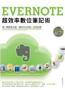 【电子书】Evernote超效率數位筆記術