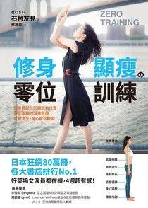 【电子书】修身顯瘦的零位訓練