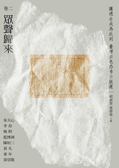 讓過去成為此刻:臺灣白色恐怖小說選 卷二 眾聲歸來