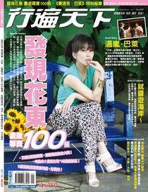 行遍天下旅遊雜誌 09月號/2011 第237期
