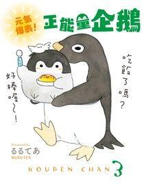 元氣爆表!正能量企鵝Koupen Chan