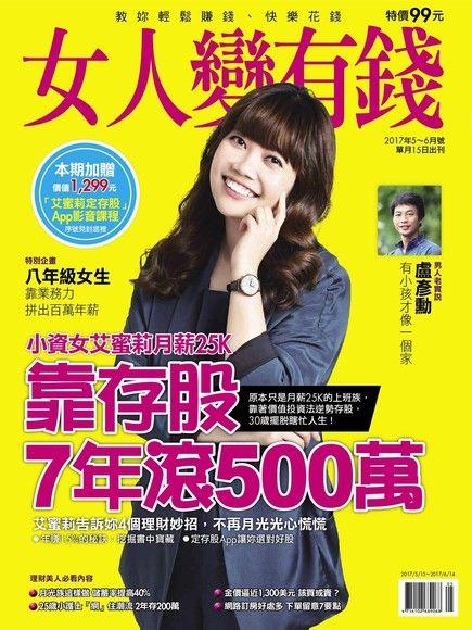 女人變有錢雙月刊 5-6月號 2017 第51期