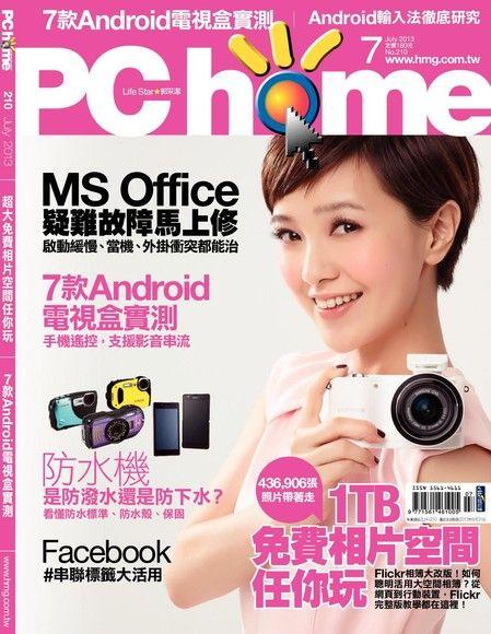 PC home 電腦家庭 07月號/2013 第210期
