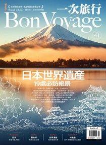 Bon Voyage一次旅行 08月號/2015 第41期