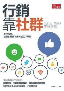 【电子书】行銷靠社群