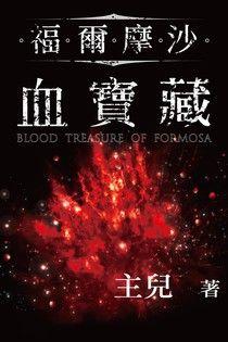 福爾摩沙.血寶藏