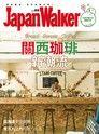 Japan WalKer Vol.5 12月號