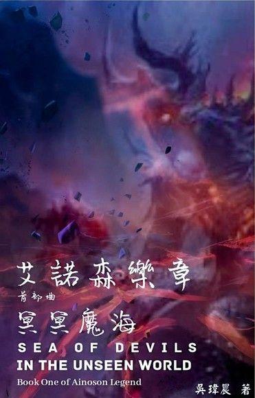 艾諾森樂章Ainoson Legend首部曲:冥冥魔海