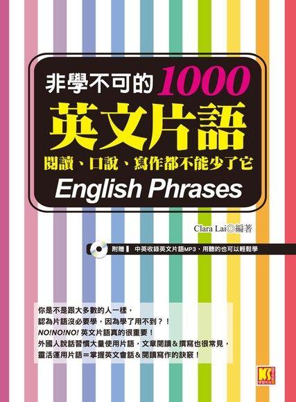 非學不可的英文片語1000:閱讀、口說、寫作都不能少了它(附贈!中英收錄英文片語MP3,用聽的也可以輕鬆學)