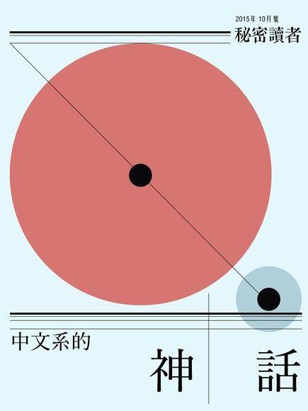 秘密讀者(2015年10月):中文系的神話