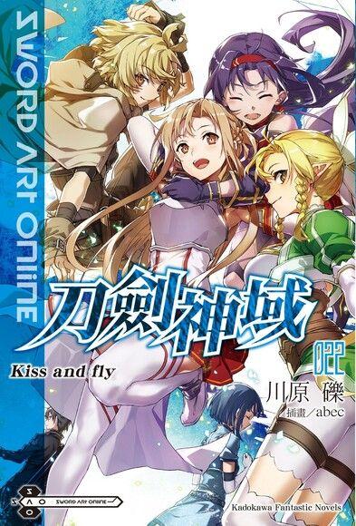 Sword Art Online 刀劍神域 22