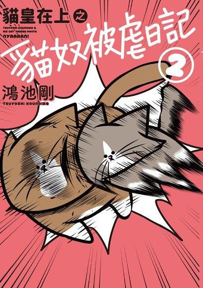貓皇在上之貓奴被虐日記 (2)