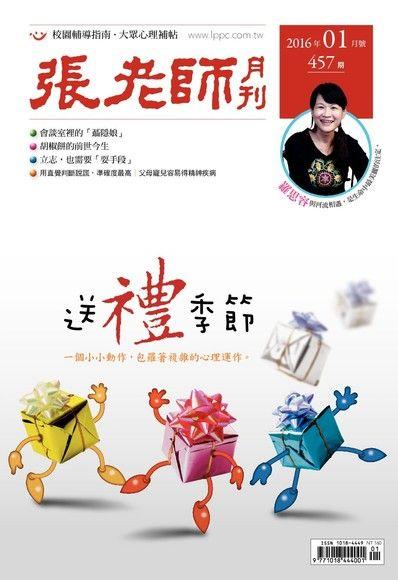 張老師月刊2016年1月號/457期