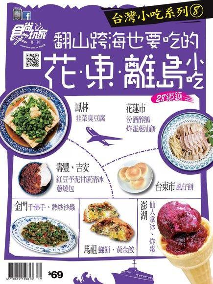 食尚玩家雙周刊 第239期