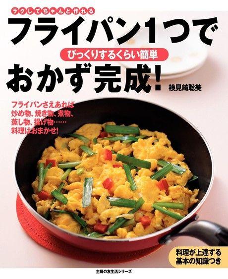 一個平底鍋就能做好菜!(日文書)