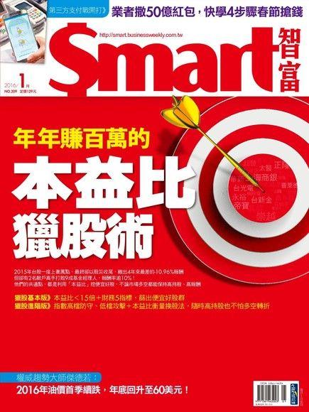 Smart 智富 01月號/2016 第209期