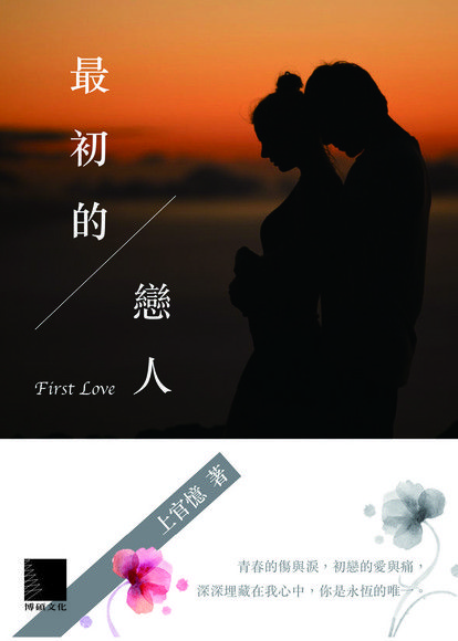 最初的戀人
