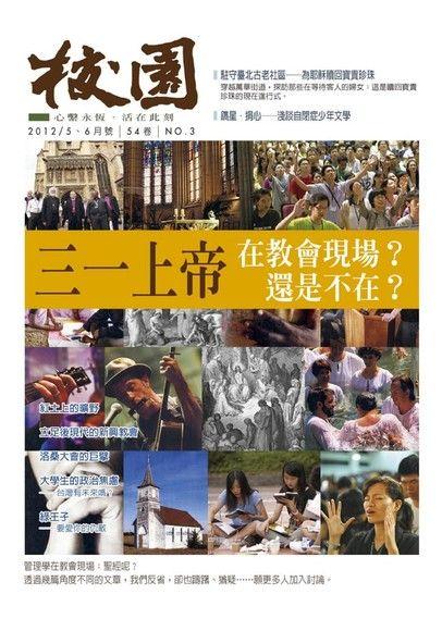 校園雜誌雙月刊2012年5、6月號:三一上帝在教會現場?還是不在?
